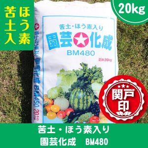 園芸化成BM480