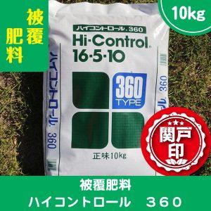 ハイコントロール360
