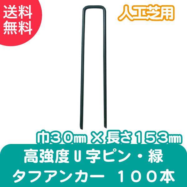 tafuanchor-100p