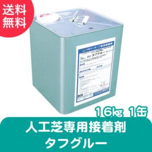 tafuglue-16kg