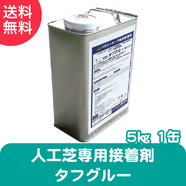 tafuglue-5kg
